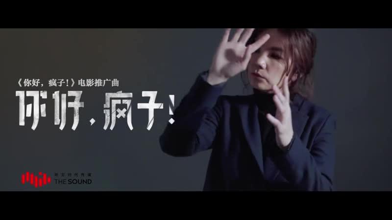 Безумие 你好,疯子!:陈嘉桦 你好,疯子! MV
