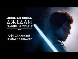 Звёздные Войны Джедаи Павший Орден  трейлер к выходу