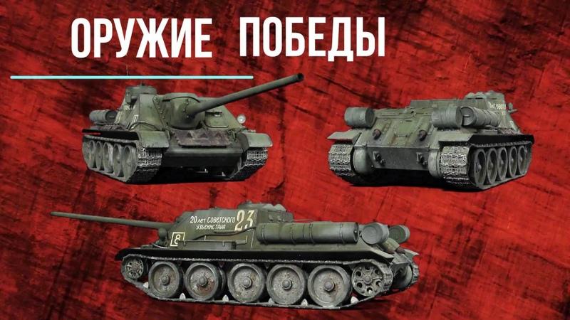 СУ-100, Т-34/76 обр 1943 г УЗТМ. Оружие Победы! Новинки фирмы Звезда.