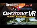 Oculus Go Overtake VR классная гоночная игра