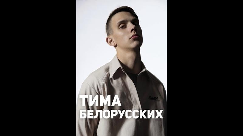 Тима Белорусских - Пост ( Премьера 2019 )