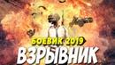 НЕ ПОКАЖУТ НИГДЕ Боевик 2019 ВЗРЫВНИК Русские боевики 2019 новинки HD 1080P