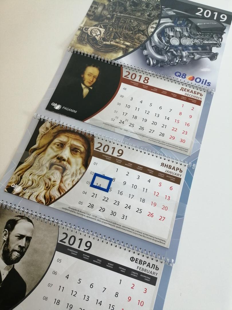 Календарь Q8 oils