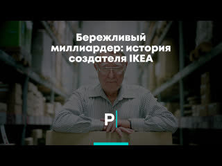 Бережливый миллиардер: история создателя ikea