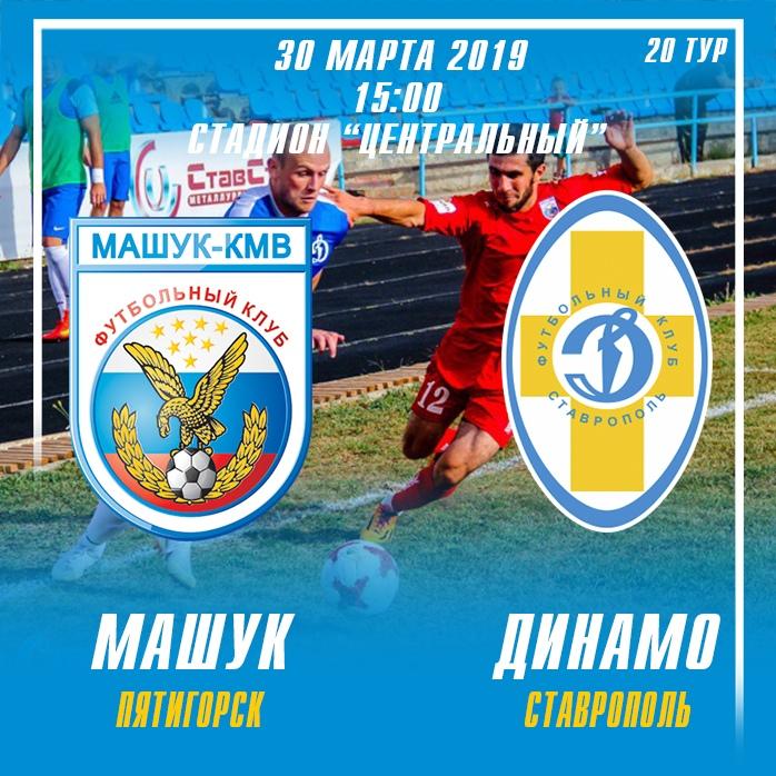 Анонс матча: Машук-КМВ - Динамо | Зона «Юг»