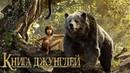 Книга Джунглей 2016 Финальный Русский Трейлер Отрывки из Фильма