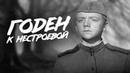ГОДЕН К НЕСТРОЕВОЙ Военная комедия