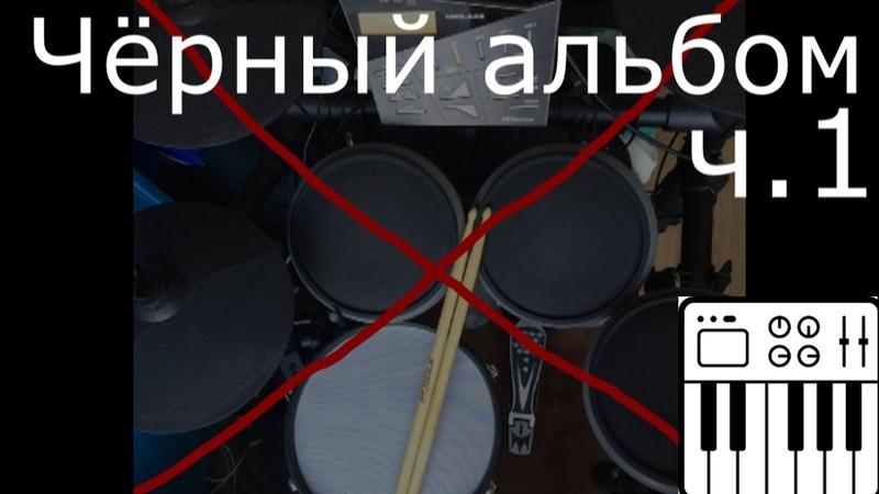 Музыка группы Кино без барабанов. Минуса для барабанщиков. Часть 5