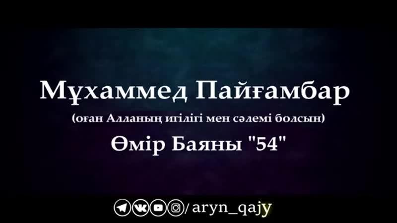 Мұхаммед Пайғамбар ﷺ Өмір Баяны 54 /Ұстаз Ерлан Ақатаев ᴴᴰ