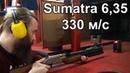 Винтовка Sumatra 6 35 Замер скорости пули Стрельба на 50 метров