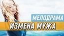 Любовная ПРЕМЬЕРА 2019 - ИЗМЕНА МУЖА / Русские мелодрамы 2019 Full HD 1080p