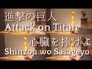 Attack on Titan OP - Shinzou wo Sasageyo | Chicken Cover / びっくりチキンで進撃の巨人OP「心臓を捧げよ」演奏してみた