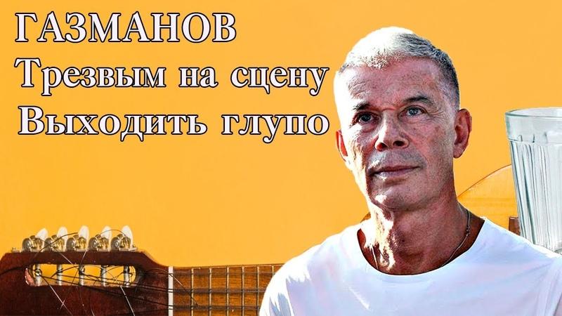 Газманов Трезвым на сцену выходить глупо oleg gazmanov
