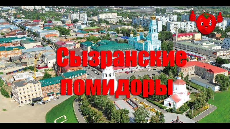 №103 Сызранские помидоры, Самарская область