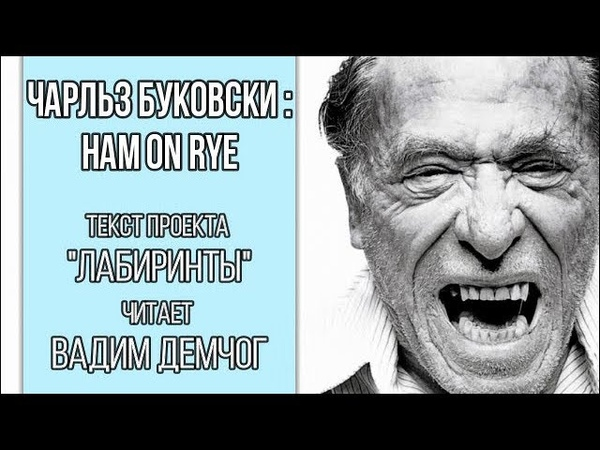 Чарльз Буковски: Ham on Rye. Читает Вадим Демчог