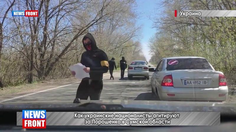 Как украинские националисты агитируют за Порошенко в Сумской области