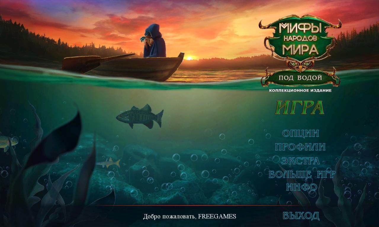 Мифы народов мира 16: Под водой. Коллекционное издание | Myths of the World 16: Under the Surface CE (Rus)