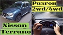 Nissan Terrano 2WD / 4WD / 4WD Lock - разгон от 0 до 100 км/ч