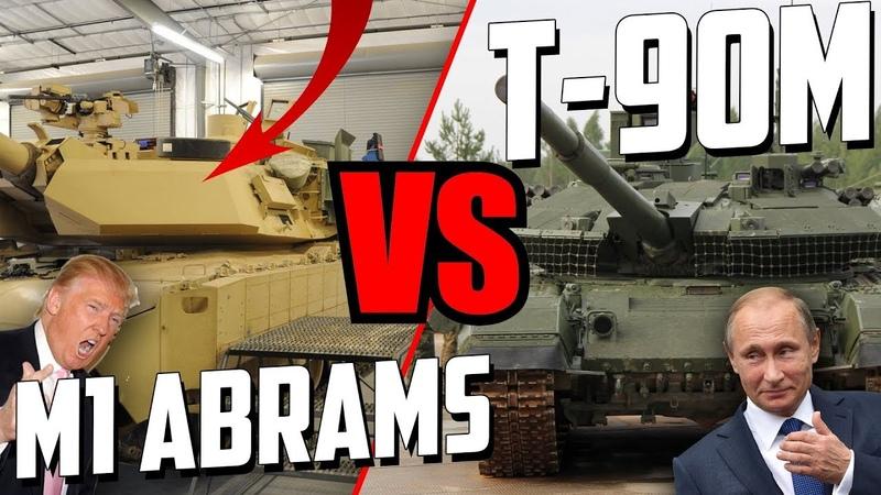 НОВЕЙШИЙ M1 Abrams VS Т-90М! КТО ОБМАНЫВАЕТ?