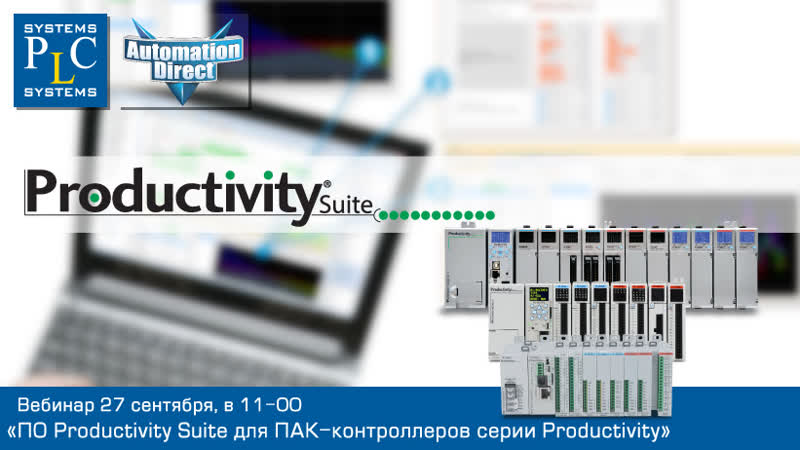 Программное обеспечение Productivity Suite для ПАК-контроллеров серии Productivity