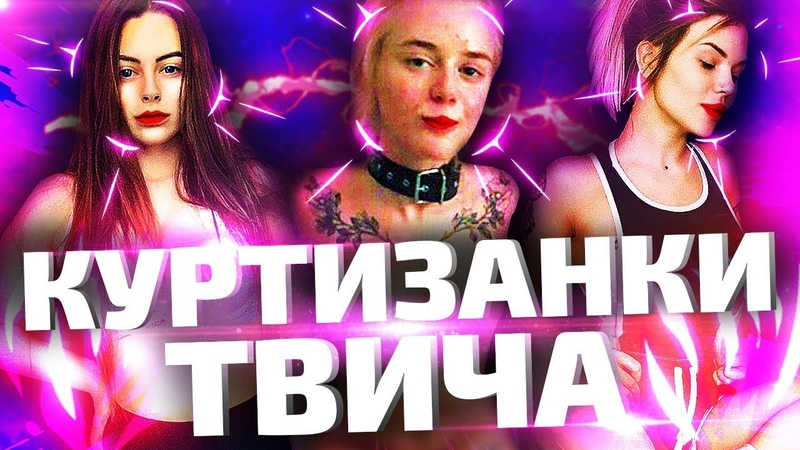 ШКУРЫ ТВИЧА | РАЗОБЛАЧЕНИЕ GTFOBAE, Михалина, Sorabi