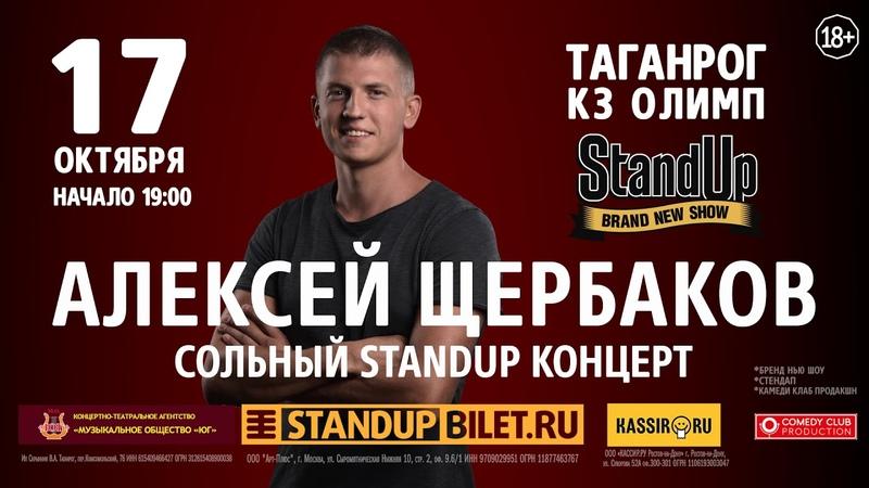 Посетите концерт Алексеея Щербакова г.Таганрог-17.10.2019-19:00-к/з Олимп