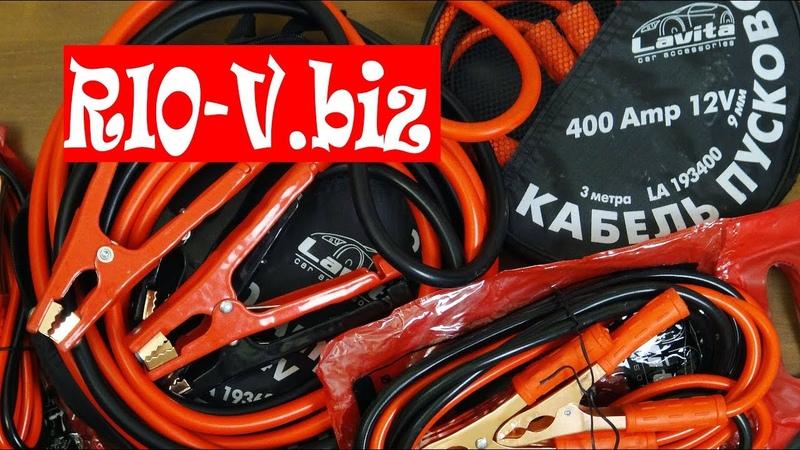 Прикуриватель аккумулятора Lavita в RIO-V.biz