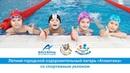 Летний городской оздоровительный лагерь «Атлантика» со спортивным уклоном для детей от 7 до 14 лет