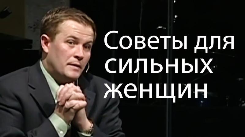 Советы для сильных женщин (и как в немощи проявляется сила) - Александр Шевченко