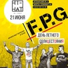 F.P.G   21 июня   крыша Hi-Hat