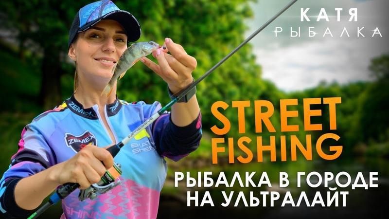 СТРИТ ФИШИНГ Окунь на ультралайт летом Как поймать рыбу в любой городской луже STREET FISHING