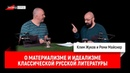 Реми Майснер о материализме и идеализме классической русской литературы