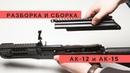 АК-12 и АК-15 разборка-сборка