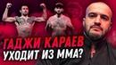 Гаджи Караев уходит из ММА?
