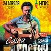 Саша Растич | Ростов-на-Дону | 24 АПРЕЛЯ