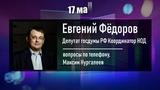 РадиоНОД Заговор в России. Евгений Федоров 17.05.2019