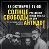 18.10 | СОЛНЦЕ СВОБОДЫ | O`Connell`s | МОСКВА