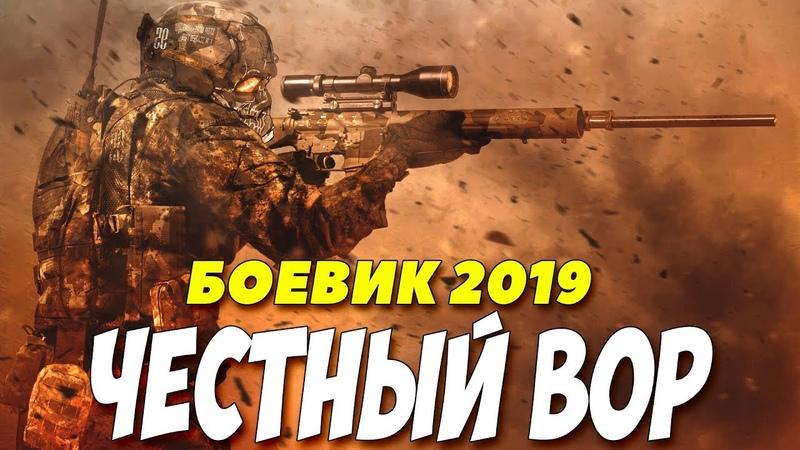 Боевик 2019 устроил стычку!! ** ЧЕСТНЫЙ ВОР ** Русские боевики 2019 новинки HD