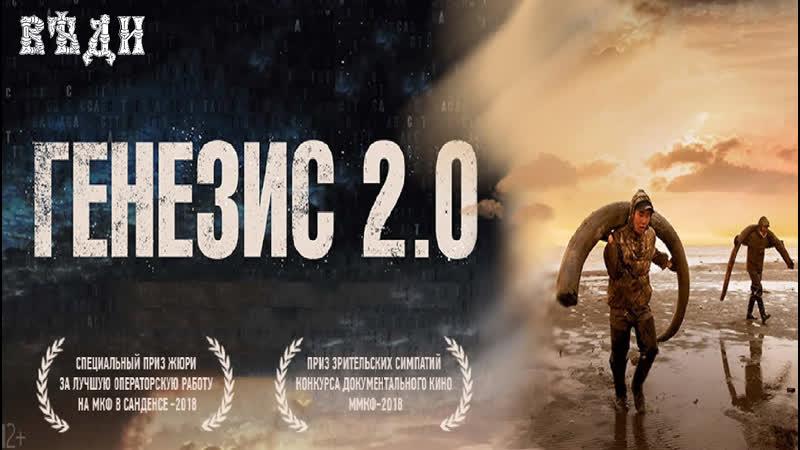 ДОКУМЕНТАЛЬНЫЙ ФИЛЬМ - «ГЕНЕЗИС 2.0 (2018)»