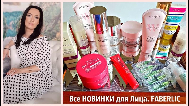 Летняя Косметичка FABERLIC Лайфхаки Новые Фавориты НатальяПетрова