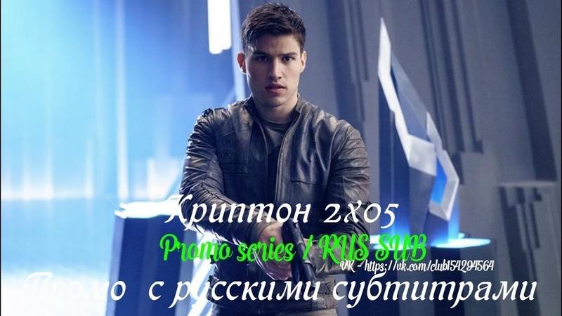 Криптон 2 сезон 5 серия - Промо с русскими субтитрами Krypton 2x05 Promo
