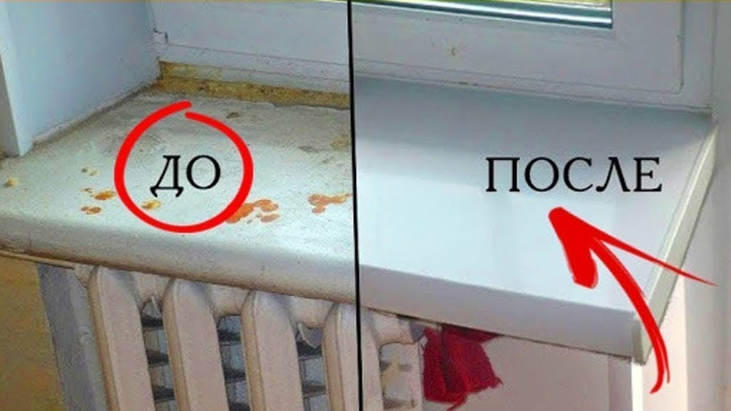 НЕВЕРОЯТНО! 5 минут и ПОДОКОННИК сияет ЧИСТОТОЙ! Отмывает пластиковый подоконник от любых пятен.