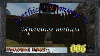 Старая шахта Gothic 1(Готика 1) Мрачные тайны #006