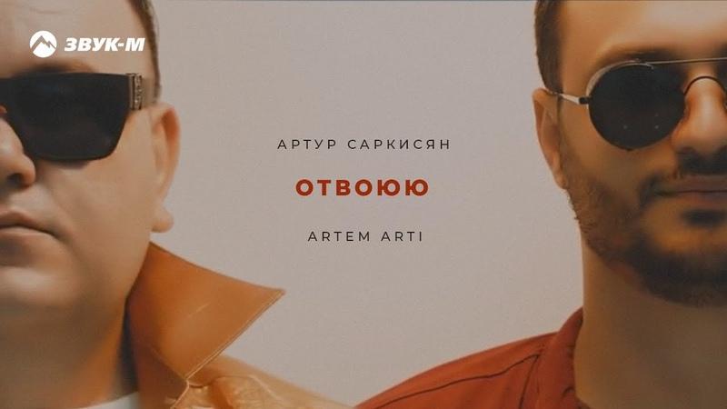 Артур Саркисян ARTEM ARTI Отвоюю