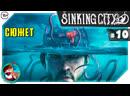The Sinking City прохождение 10 • Детектив Гизмо в деле