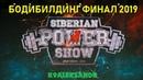 БОДИБИЛДИНГ АБСОЛЮТНОЕ ПЕРВЕНСТВО на Siberian Power Show 2019