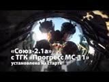 Ракета-носитель «Союз-2.1а» c ТГК «Прогресс МС-11» установлена на старте