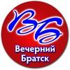 """Еженедельник """"Вечерний Братск"""""""