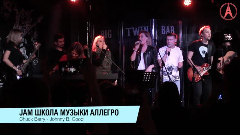 JAM Школа Музыки АЛЛЕГРО