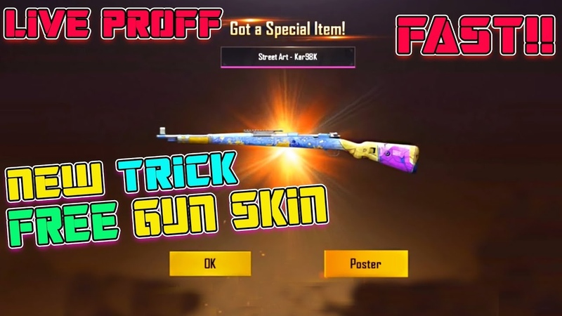 PUBG MOBILE NEW TRICK 16,APIRL | GET FREE GUN SKINS || NEW SERVER FOR PUBG MOBILE